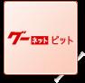 GooPit店舗情報編集